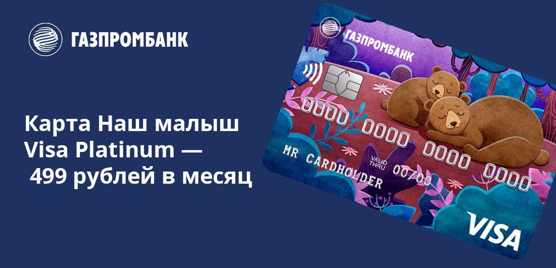 Виды и стоимость обслуживания карт Газпромбанка можно узнать на сайте