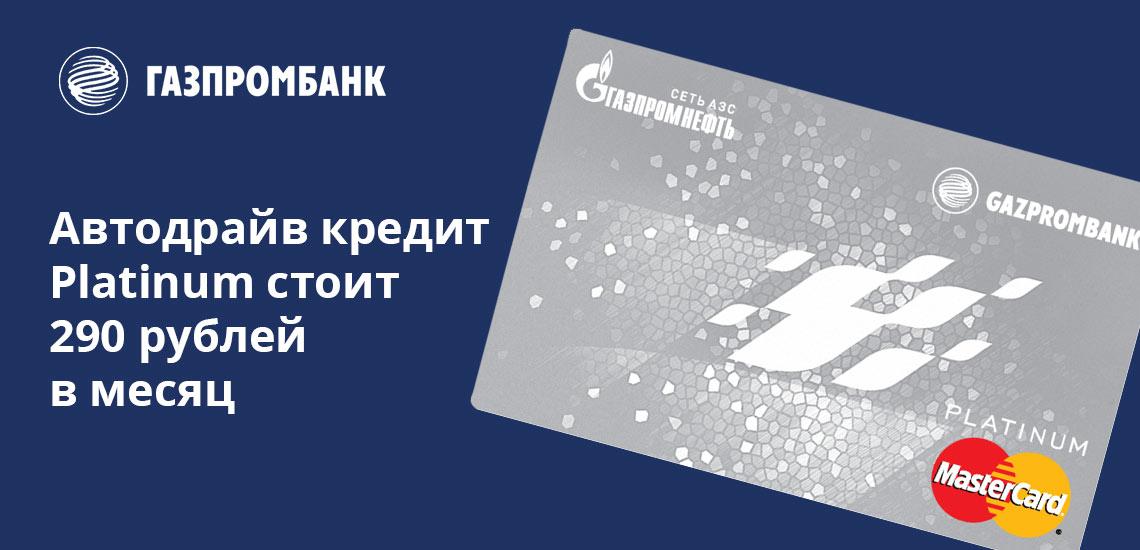 Некоторые виды карт Газпромбанка даже с платным обслуживанием очень выгодны