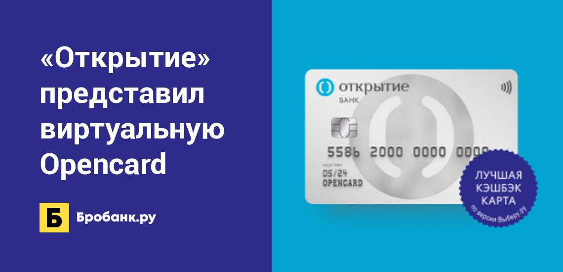 Банк «Открытие» представил виртуальную Opencard