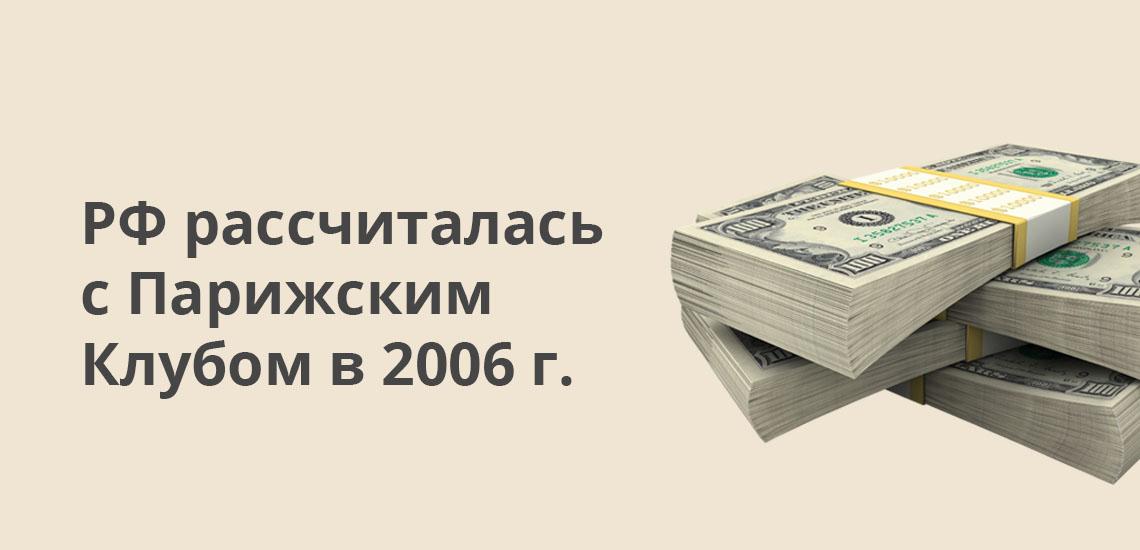 РФ рассчиталась с Парижским Клубом в 2006 году