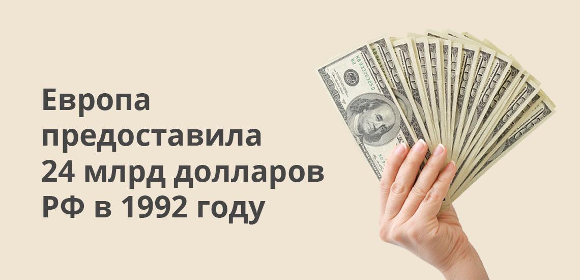 Европа предоставила 24 млрд долларов РФ в 1992 году