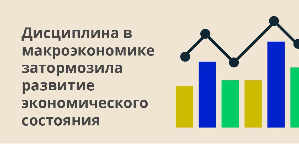 Дисциплина в макроэкономике затормозила развитие экономического состояния