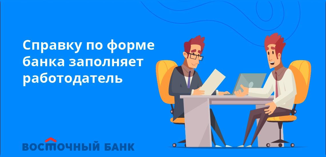 Справку по форме банка заполняет работодатель