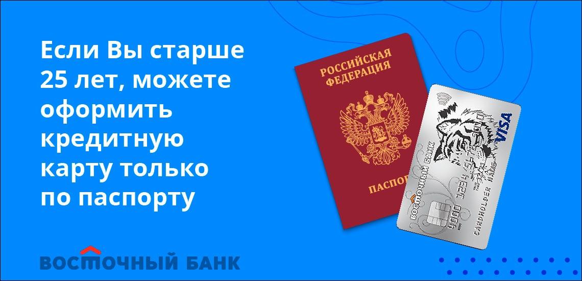 Если Вы старше 25 лет, можете оформить кредитную карту только по паспорту