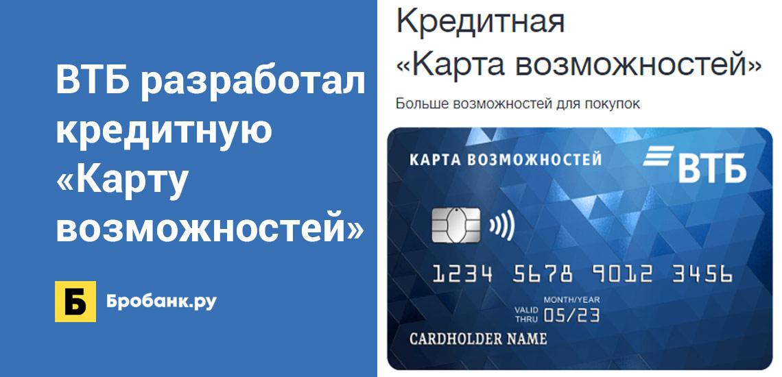 ВТБ разработал кредитную Карту возможностей