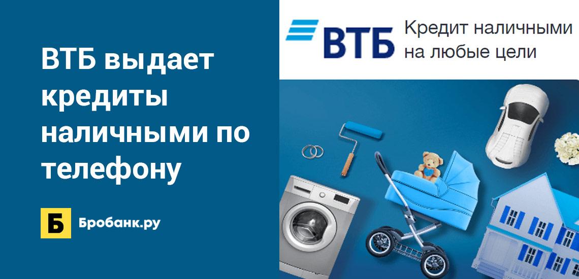 ВТБ выдает кредиты наличными по телефону