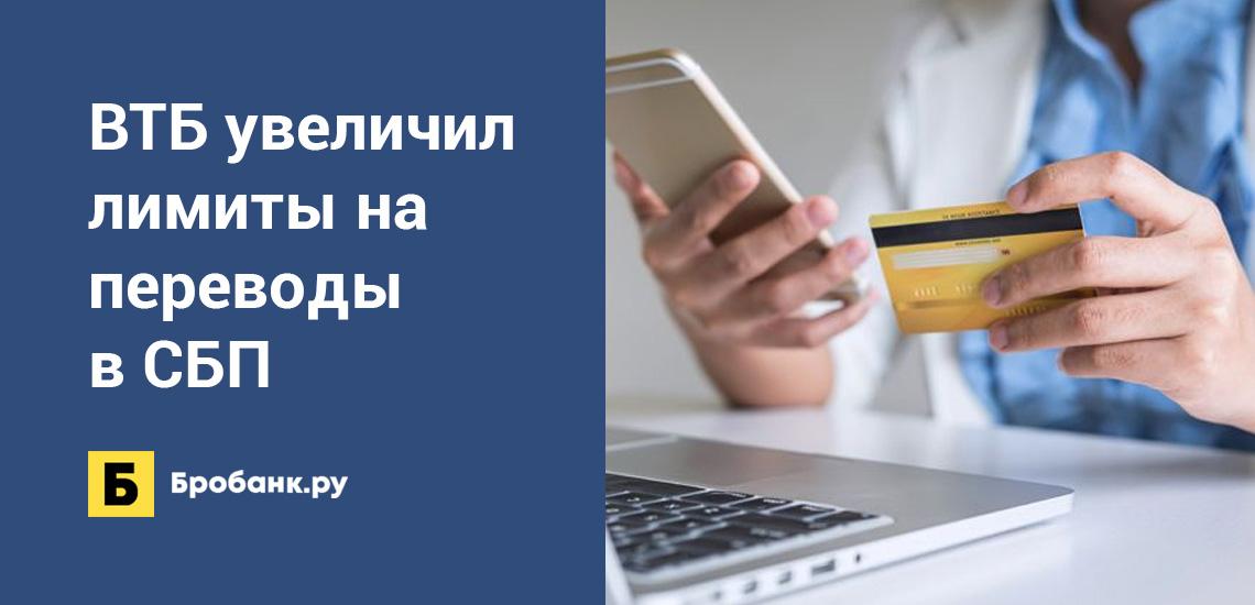 ВТБ увеличивает лимиты на переводы в СБП