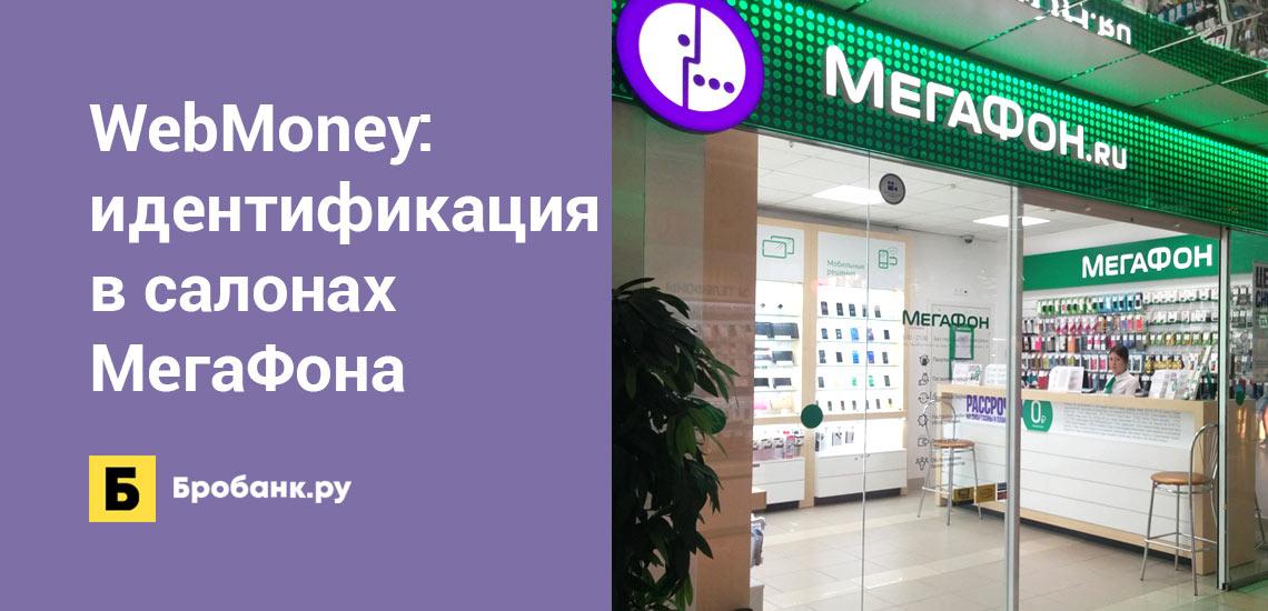 WebMoney: проходите идентификацию в салонах МегаФона