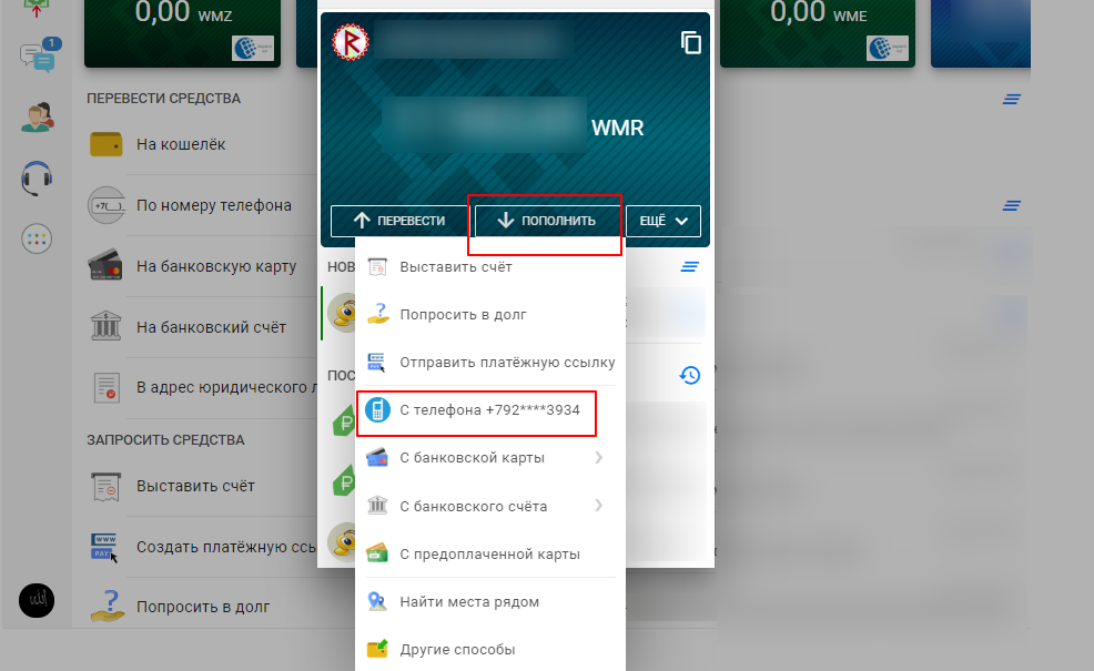 Пополнить Webmoney с телефона