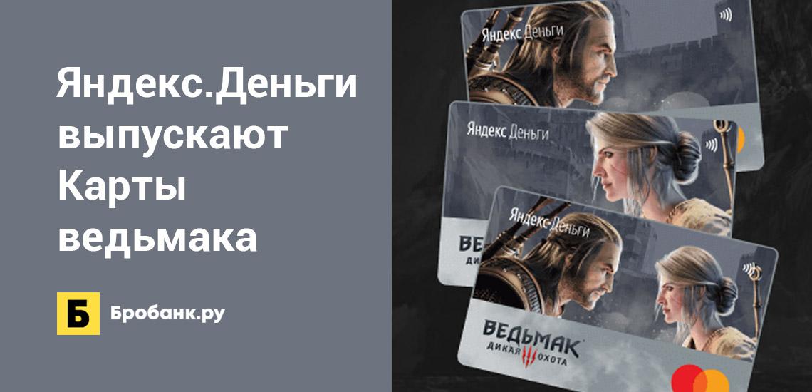 Яндекс.Деньги выпускают Карты ведьмака