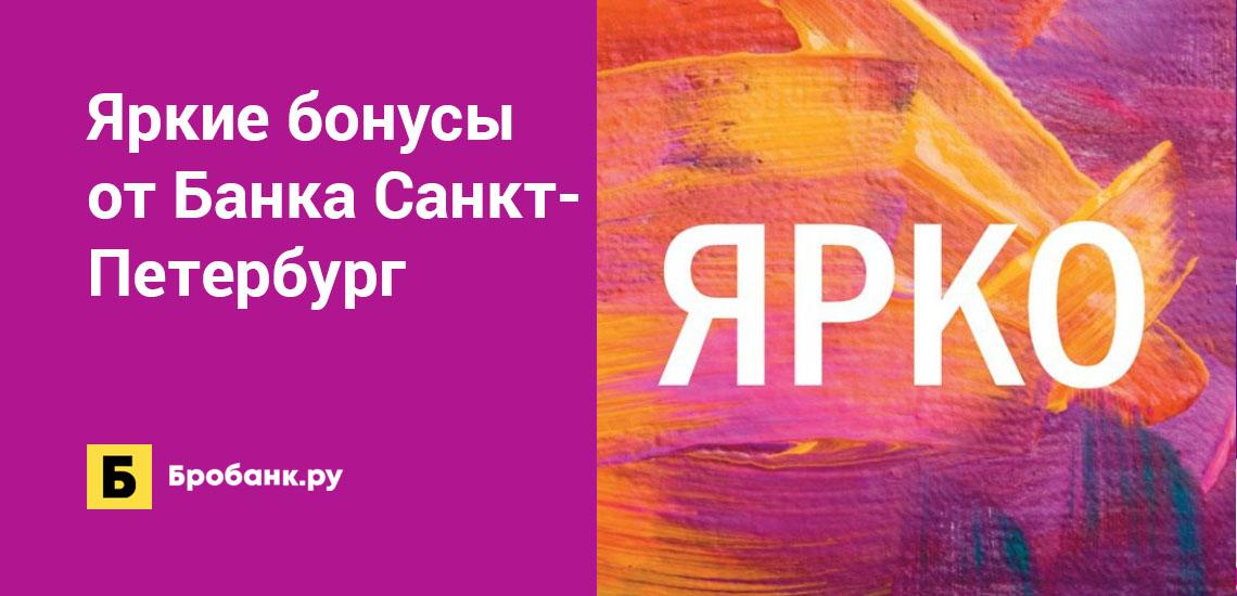 Яркие бонусы от Банка Санкт-Петербург