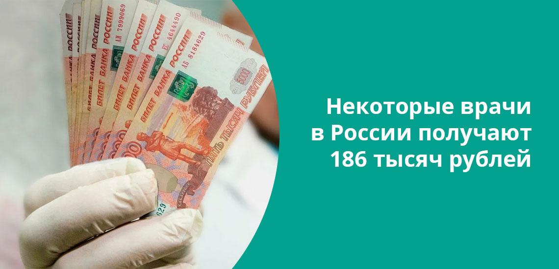 Зарплата врачей в России во многом зависит от специальности и региона работы