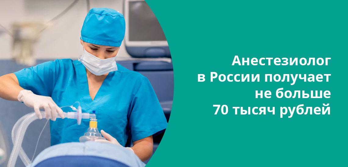 Зарплата врача-косметолога в России - около 90 000 рублей.