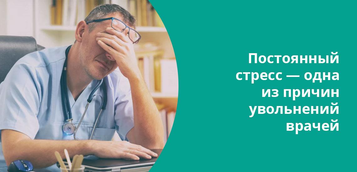 Уровень зарплаты врачей в России несоизмерим с уровнем их ответственности