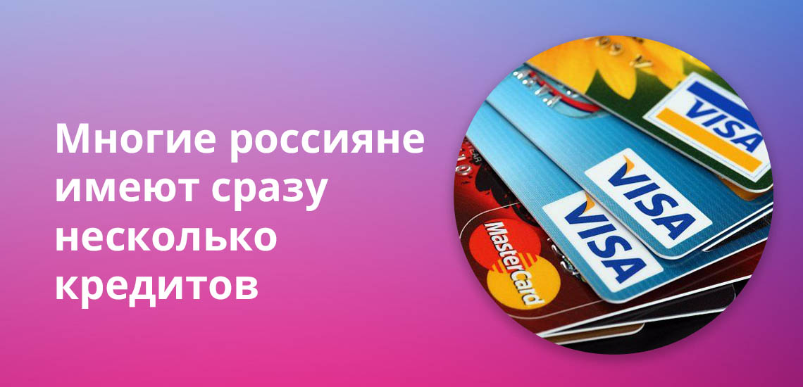 Многие россияне имеют сразу несколько кредитов