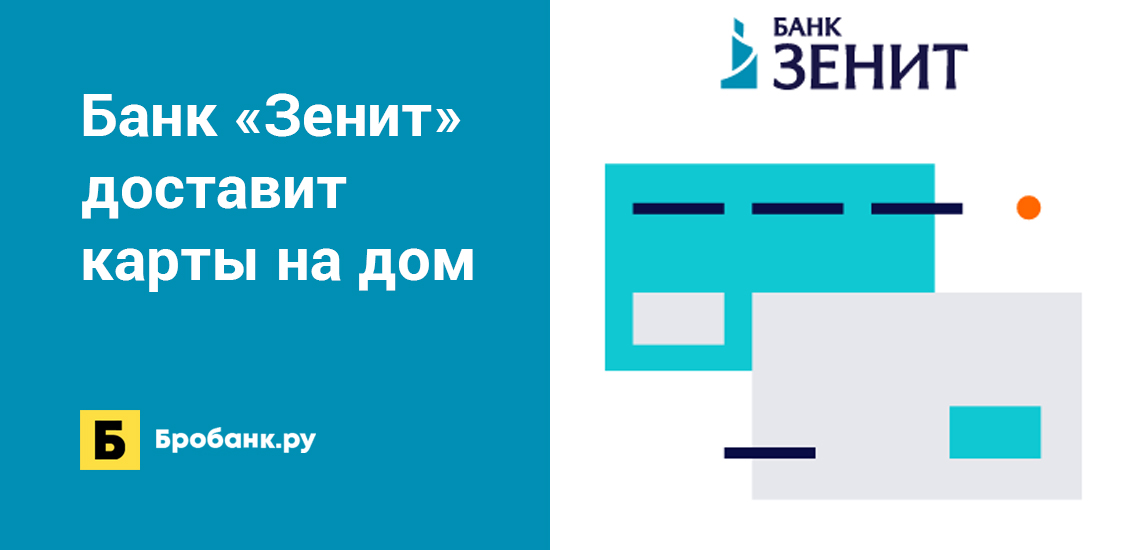 Банк Зенит доставит карты на дом