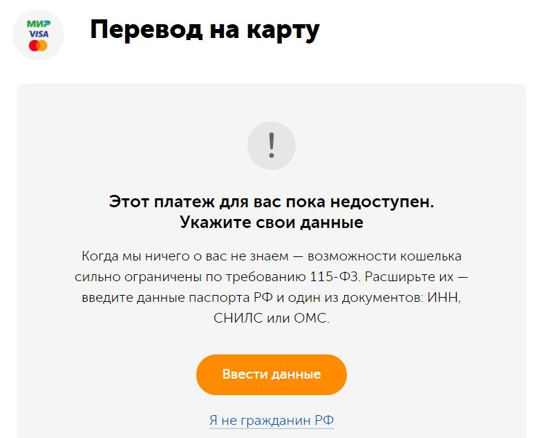 Platezhi vozmozhny tol'ko s identificirovannogo akkaunta