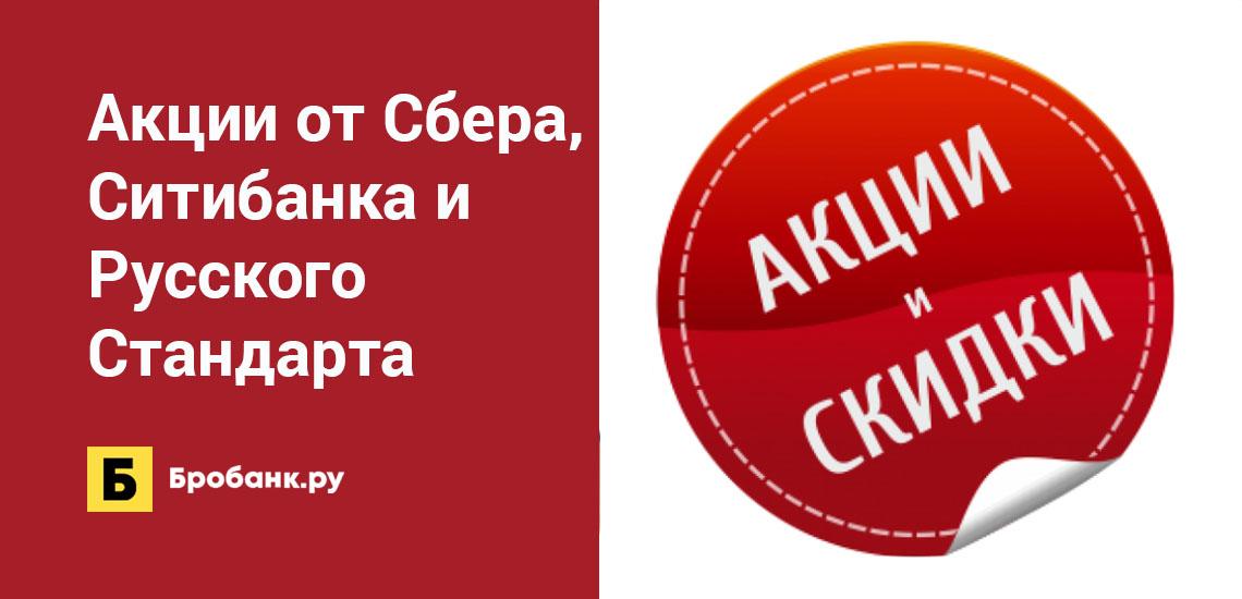 Акции от Сбера, Ситибанка и Русского Стандарта