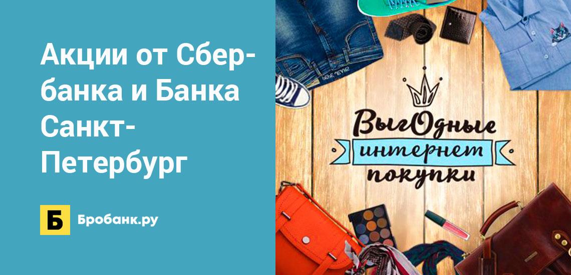 Акции от Сбербанка и Банка Санкт-Петербург