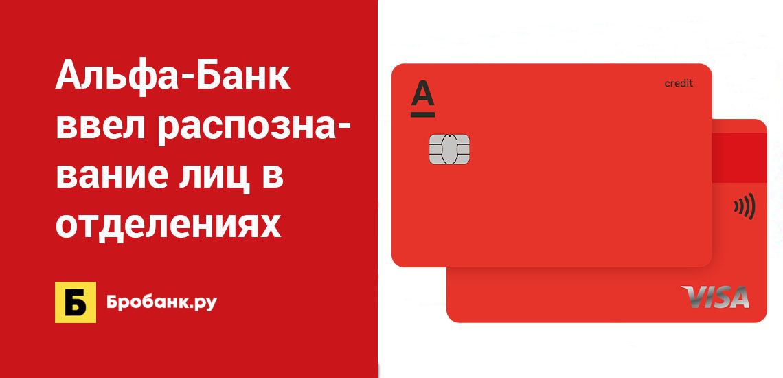 Альфа-Банк ввел распознавание лиц в отделениях