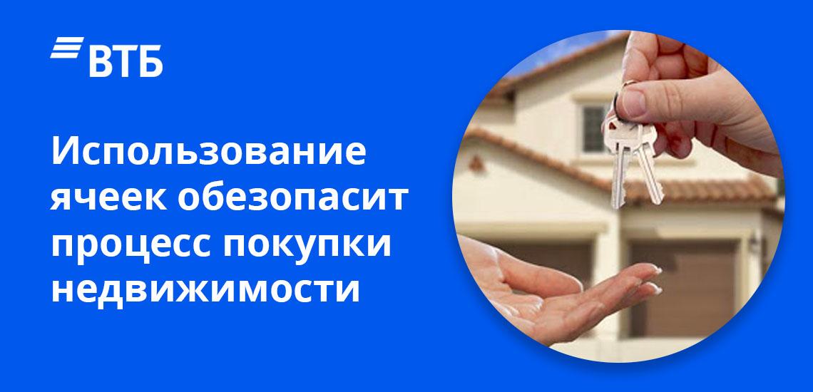Использование ячеек обезопасит процесс покупки недвижимости