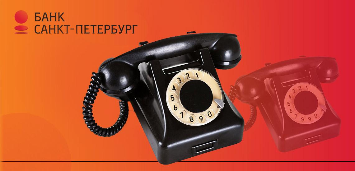 Телефон Банка Санкт-Петербург