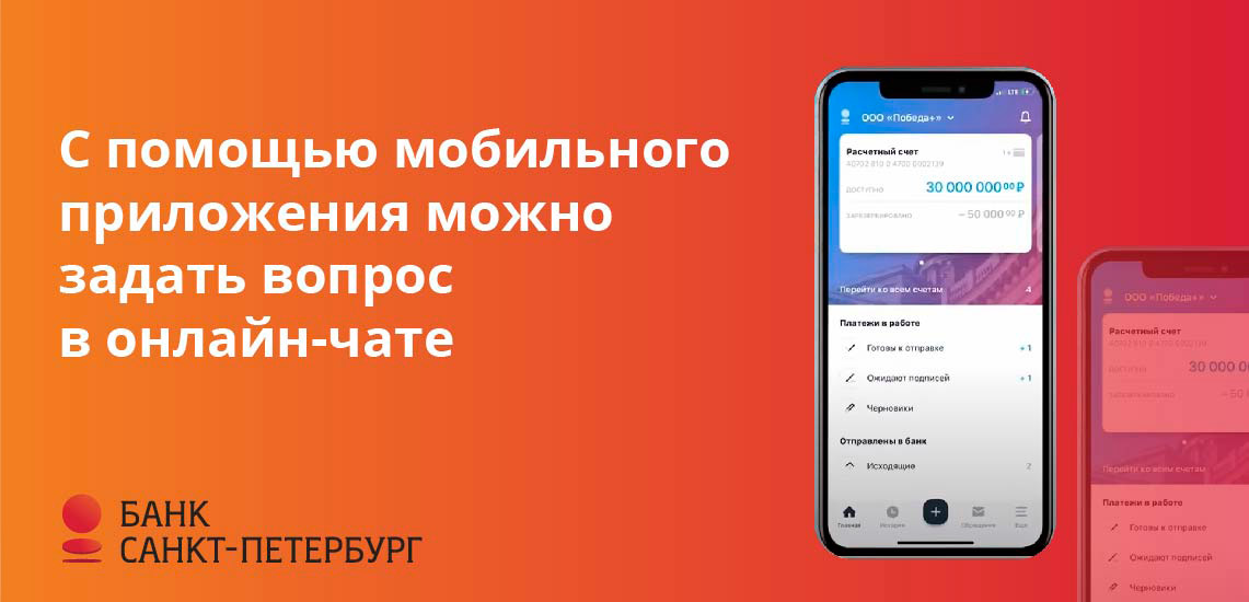 В мобильном приложении можно задать вопрос с помощью онлайн-чата