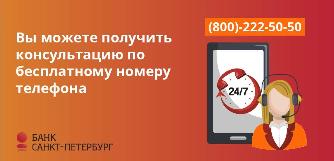 Вы можете получить консультацию по бесплатному номеру телефона
