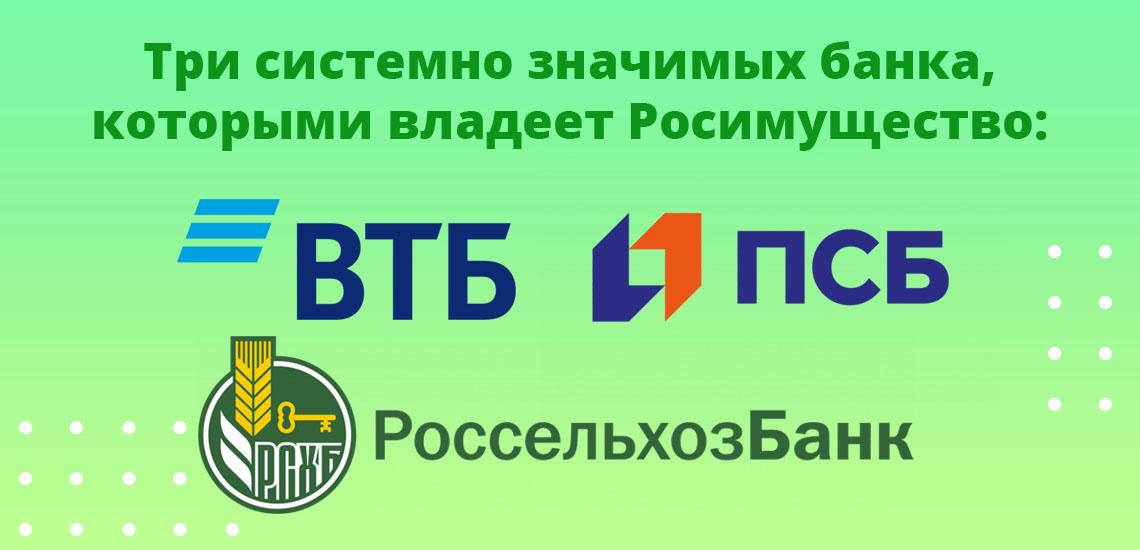 Три системно значимых банка, которыми владеет Росимущество: ВТБ, Промсвязьбанк, РоссельхозБанк