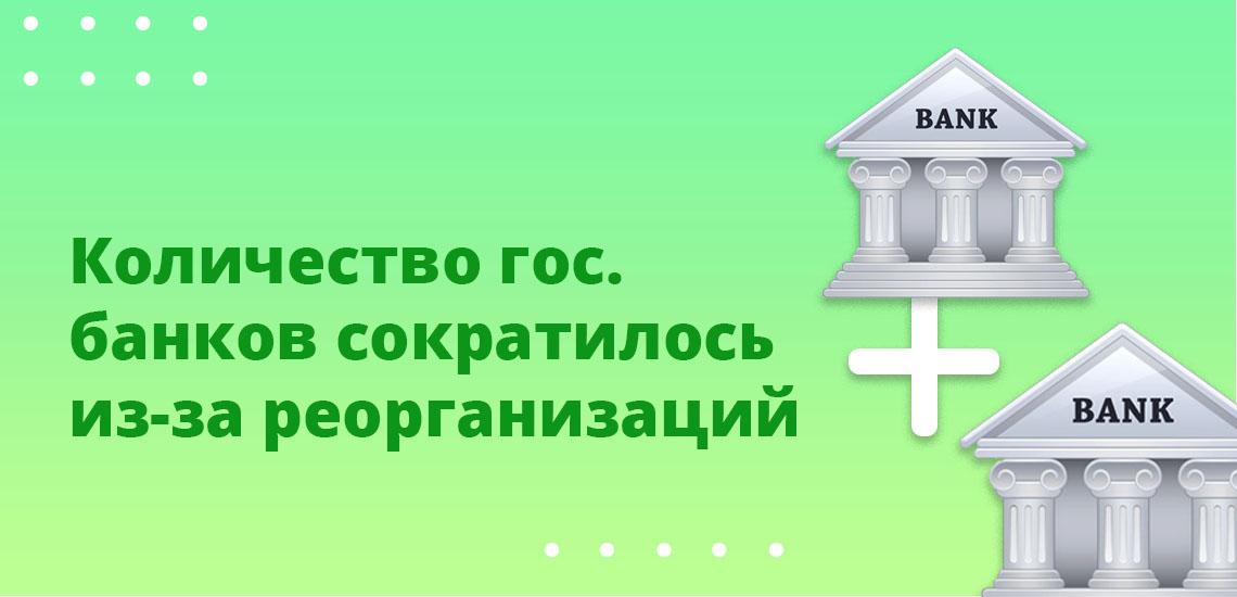 Количество государственных банков сократилось из-за реорганизаций