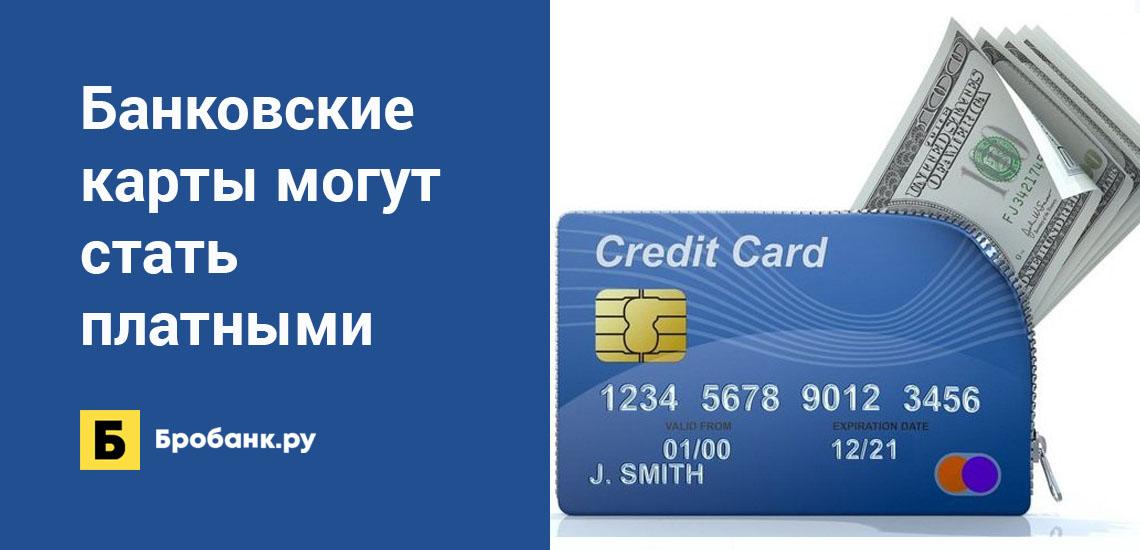 Банковские карты могут стать платными