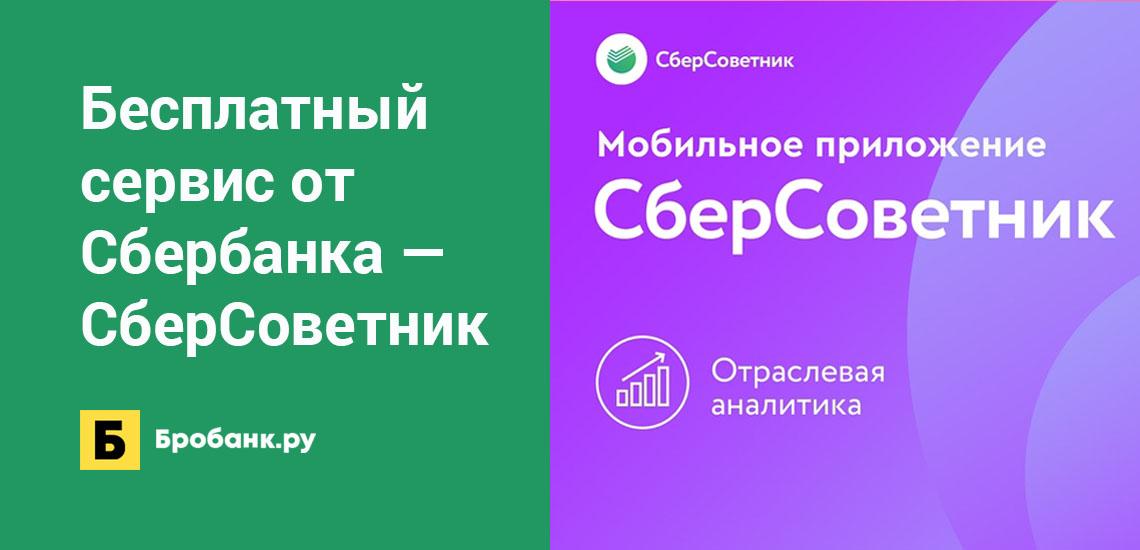 Бесплатный сервис от Сбербанка — СберСоветник