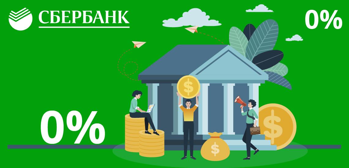 Беспроцентный кредит в Сбербанке