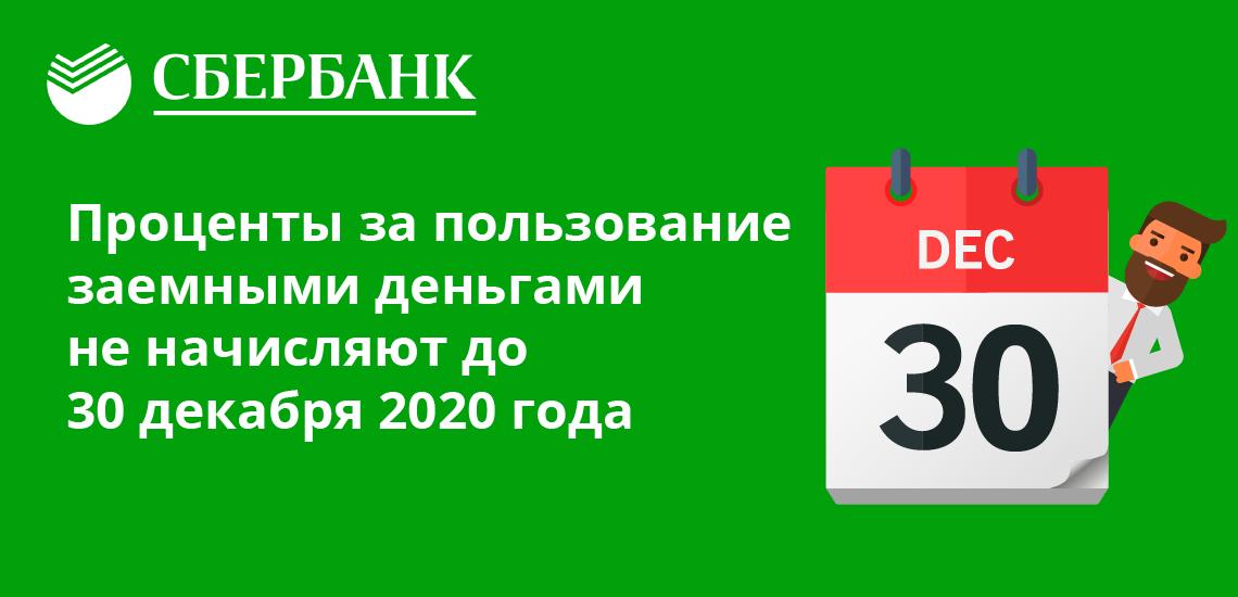 Проценты за пользование заемными деньгами не начисляют до 30 декабря 2020 года