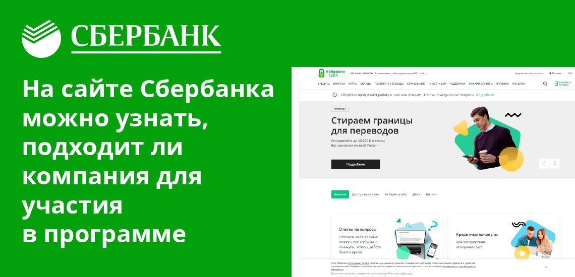 Изучите на официальном сайте Сбербанка, подходит ли компания для участия в программе