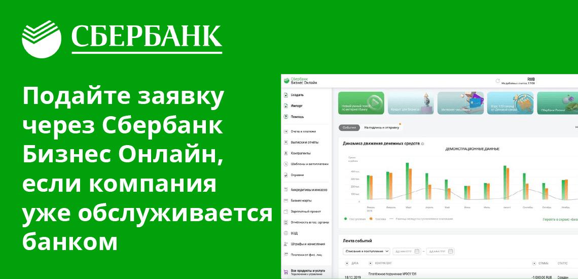 Подать заявку можно через Сбербанк Бизнес Онлайн, если компания уже обслуживается банком