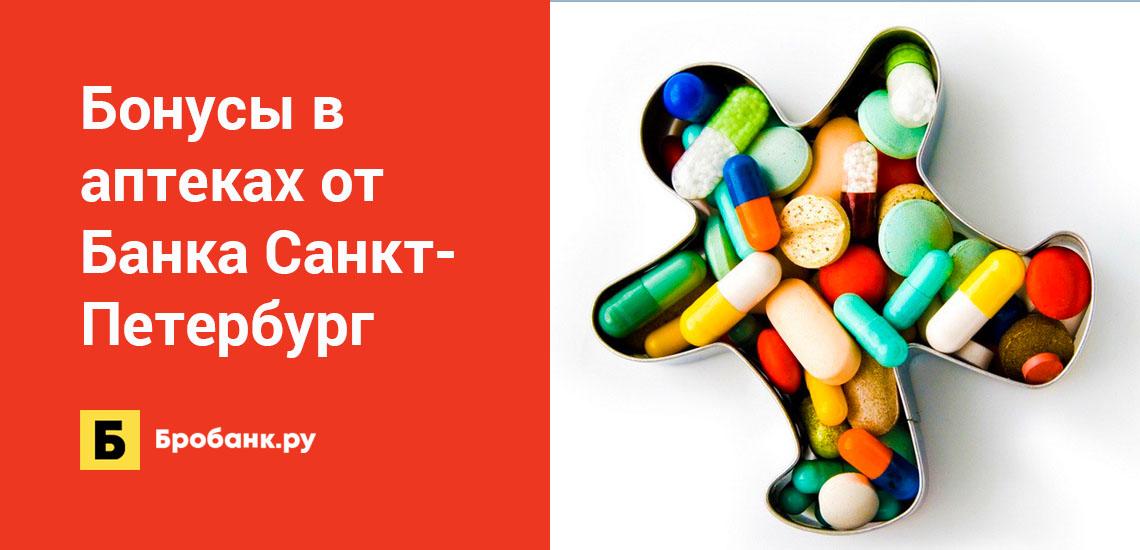 Бонусы в аптеках от Банка Санкт-Петербург