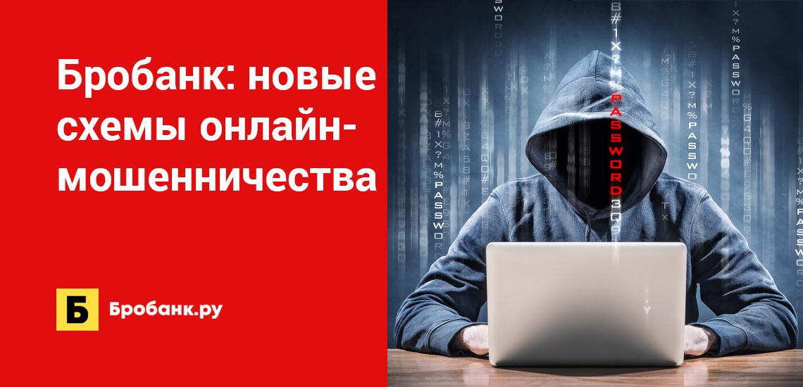 Бробанк: новые схемы онлайн-мошенничества