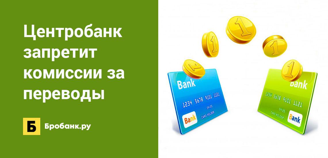 Центробанк запретит комиссии за переводы