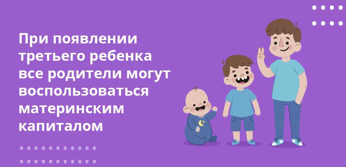 Все родители при рождении третьего ребенка или его усыновлении после 2006 года могут воспользоваться материнским капиталом