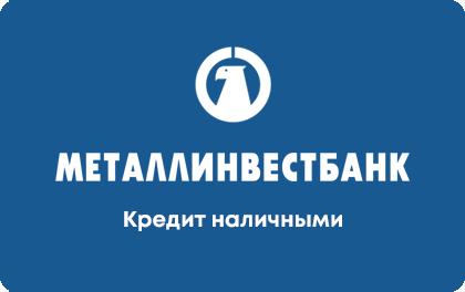 Кредит наличными Металлинвестбанк