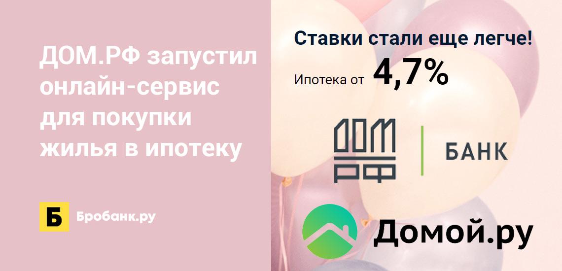 ДОМ.РФ запустил онлайн-сервис для покупки жилья в ипотеку