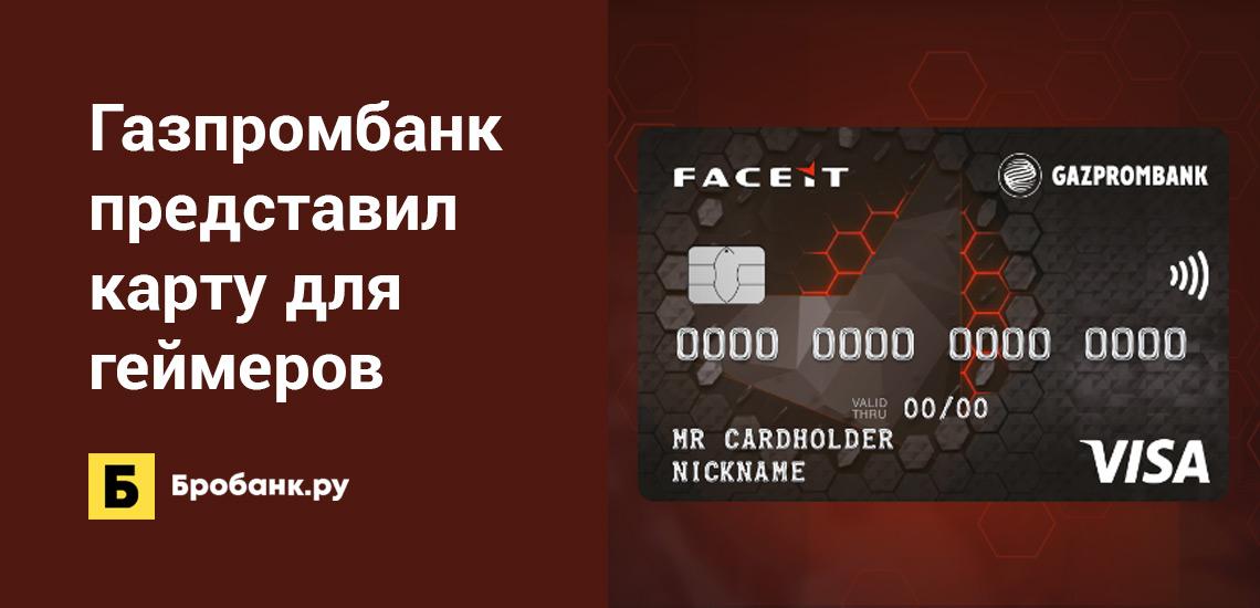 Газпромбанк представил карту для геймеров