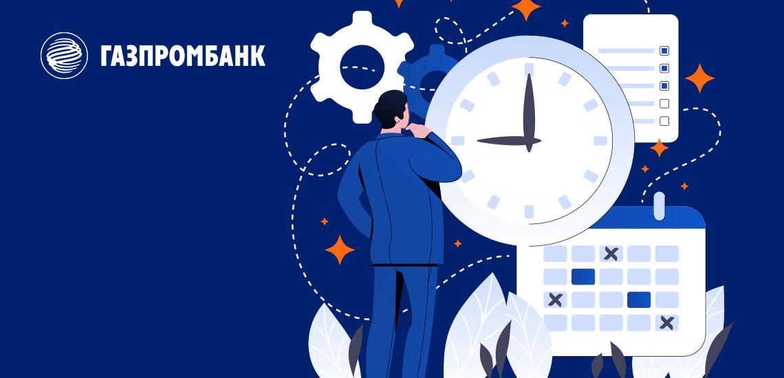 Ипотечные каникулы в Газпромбанке