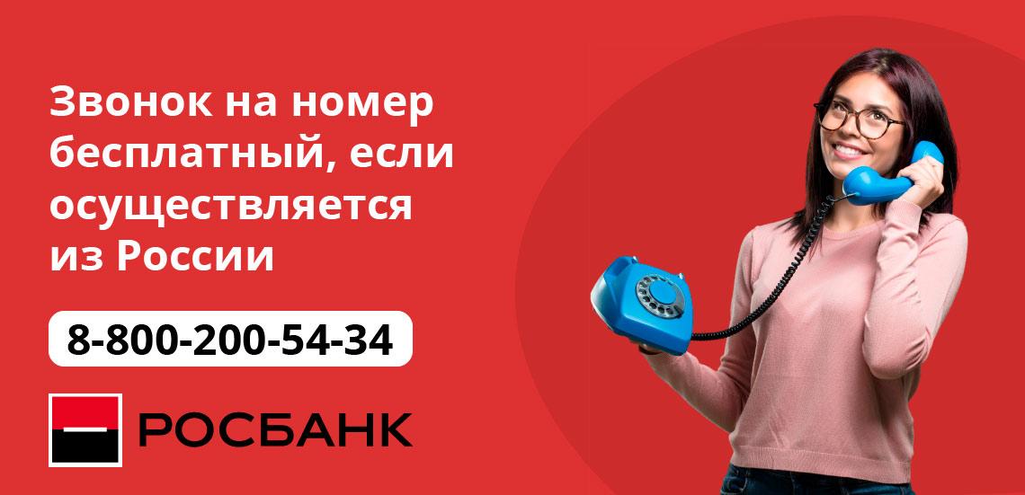 Звонок на номер бесплатный, если осуществляется из России