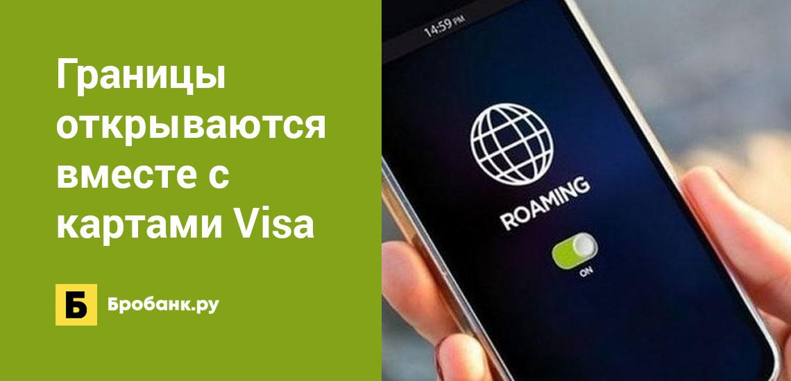 Границы открываются вместе с картами Visa