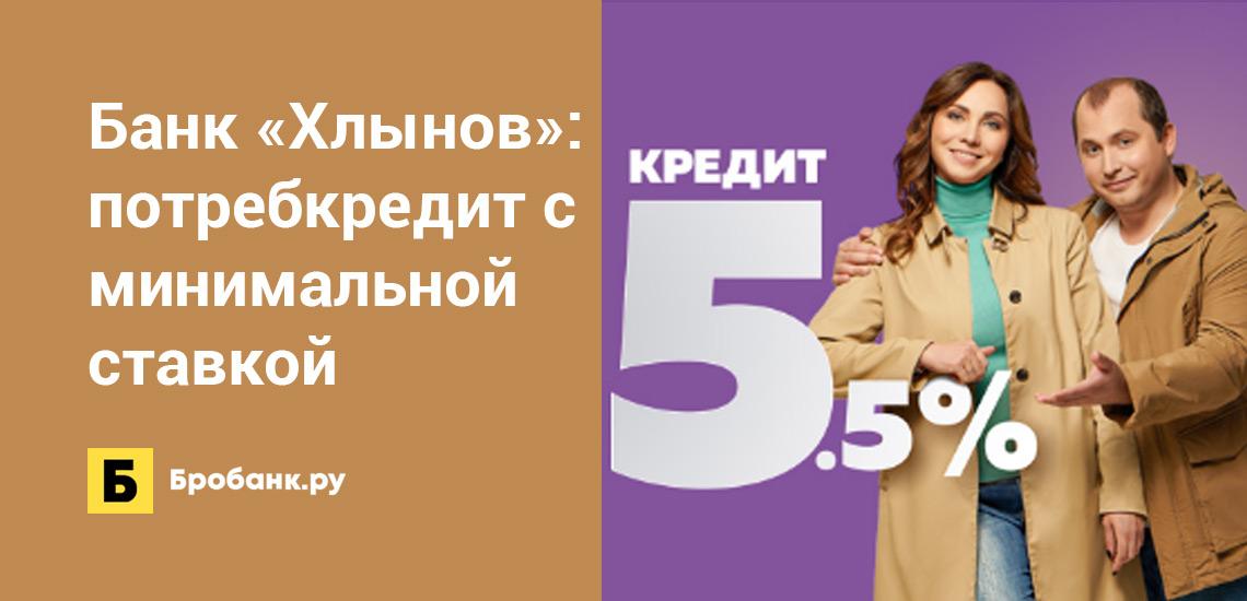 Банк Хлынов: потребительский кредит с минимальной ставкой