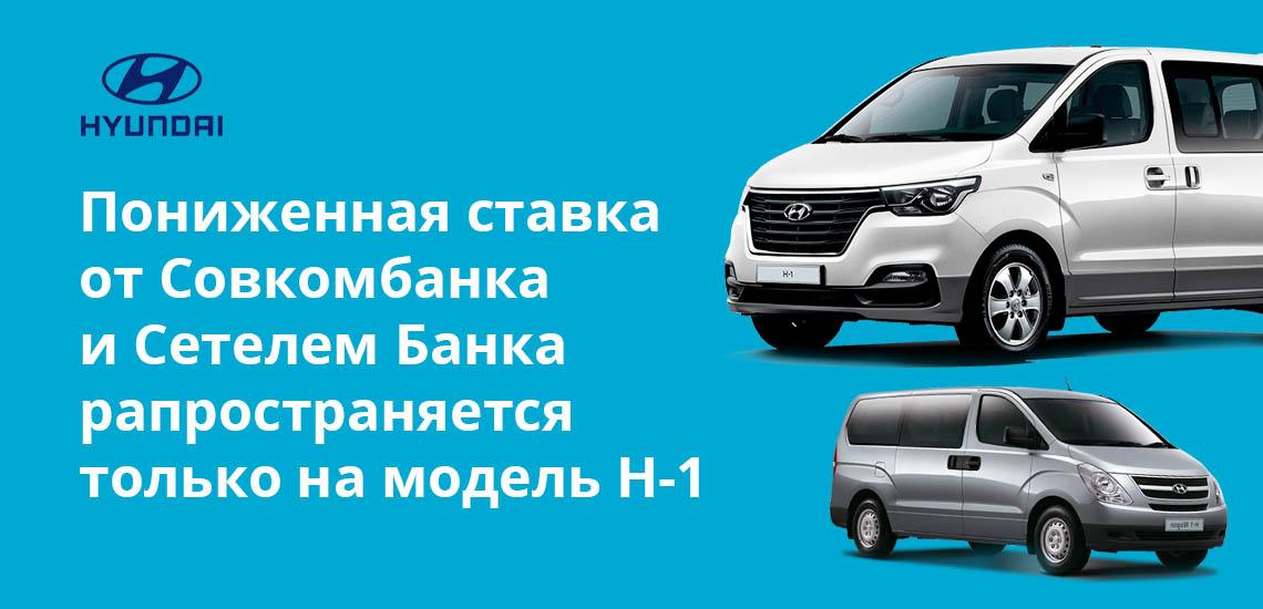 Пониженная ставка от Совкомбанка и Сетелем Банка распространяется только на модель Н-1