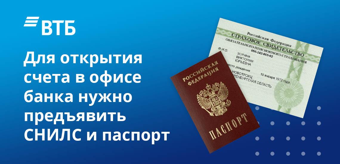 Для открытия счета в офисе банка нужно предъявить СНИЛС и паспорт