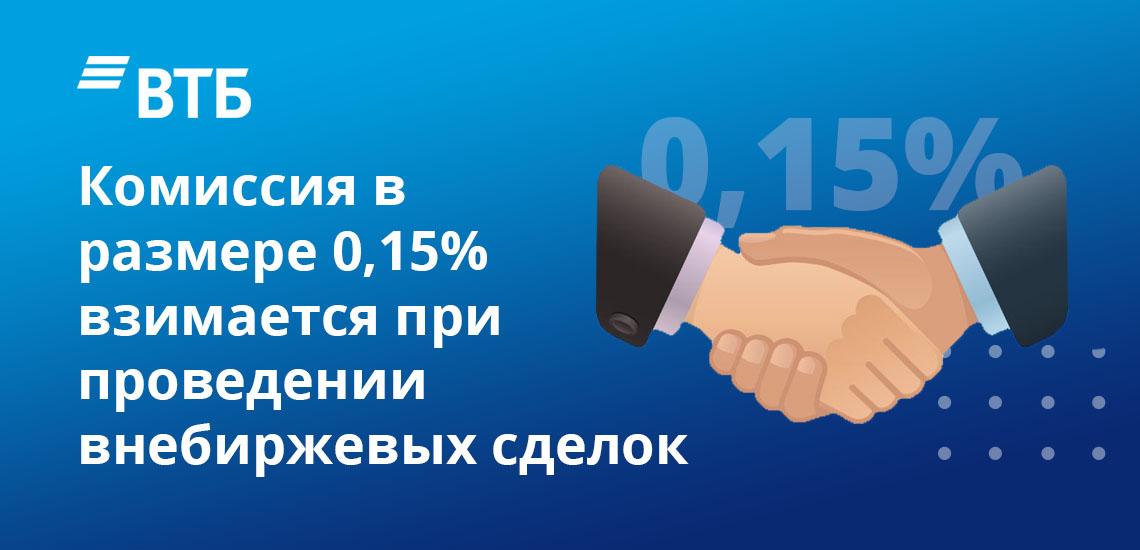 Комиссия в размере 0,15% взимается при проведении внебиржевых сделок